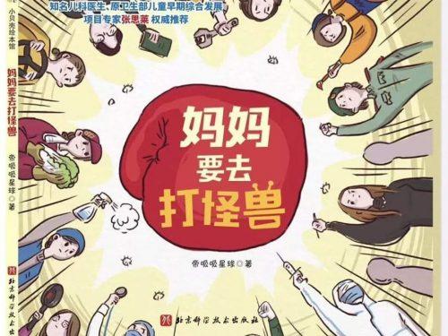 La lotta al Coronavirus: la più grande sfida per la Cina nel 21° secolo
