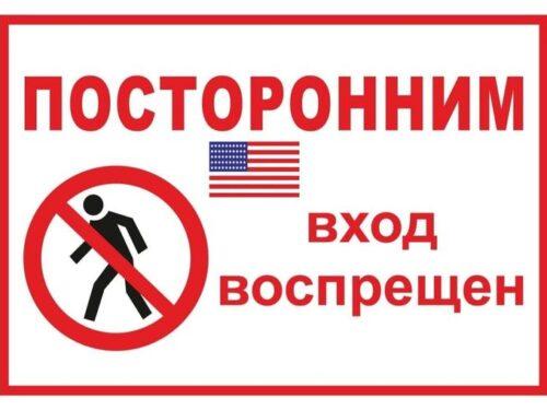 Dichiarazione del Ministero degli Esteri russo sulle ritorsioni alle ostilità degli Stati Uniti