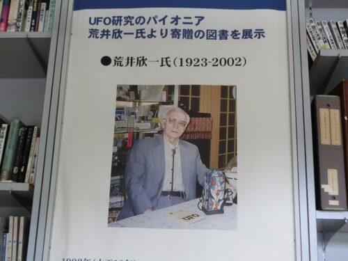Guardando i cieli in Giappone: Mishima Yukio e altri appassionati di UFO